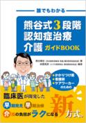 誰でもわかる熊谷式3段階認知症治療介護ガイドBOOK
