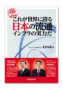 問屋無用論から半世紀 これが世界に誇る日本の流通インフラの実力だ