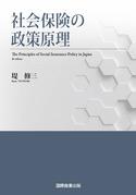 社会保険の政策原理