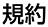 kiyaku00-20.jpg