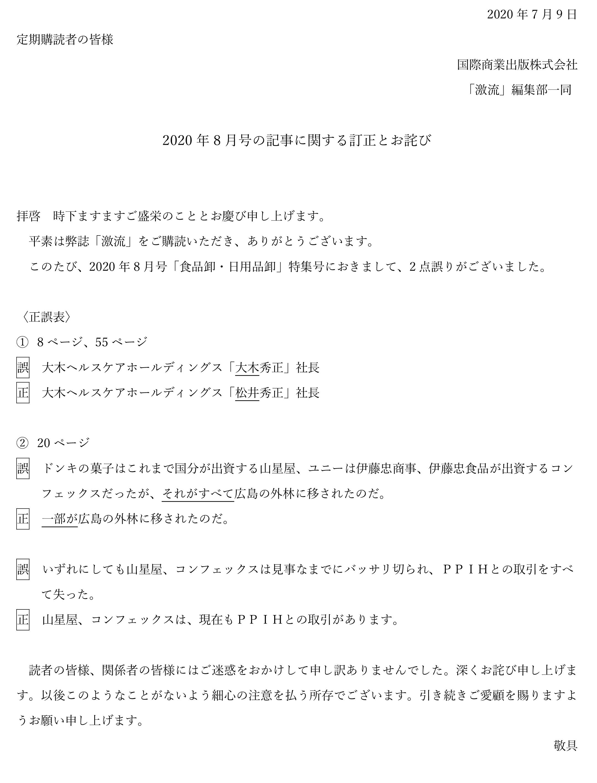 2020_8月_owabi.jpg