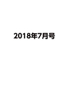 激流 2018年7月号(次号)