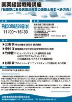 薬業経営戦略講座 2018年8月29日<br />「転換期にある医薬品産業の課題と進むべき方向」を開催