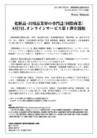 月刊 国際商業<br />オンラインサービス第1弾を開始