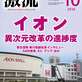 2018年 イオン特集 9月1日発売!