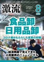 激流2020年8月号/食品卸・日用品卸訂正とお詫び
