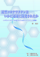 電子書籍「新型コロナワクチンはいかに迅速に開発されたか」<br />4月15日発売開始