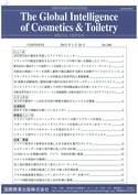 国際商業海外特別情報版 2018年12月10日号、No.524