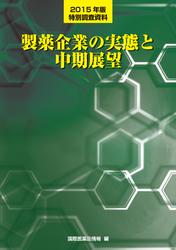 2015年版 製薬企業の実態と中期展望 7月31日発売