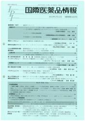 国際医薬品情報特別号