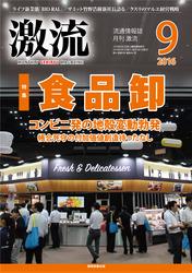 2016年9月号 食品卸特集
