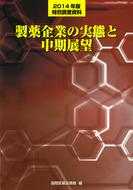 2014年版 製薬企業の実態と中期展望 7月31日発売
