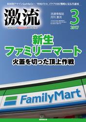 2017年3月号<br />新生ファミリーマート