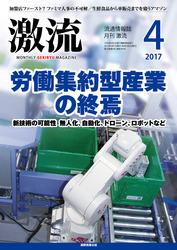 http://www.kokusaishogyo.co.jp/publish/assets_c/2017/02/201704GEKIRYU_COVER-ok.ol-thumb-177x250-2325.jpg