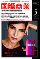 2017年5月号<br />化粧品の価格と価値の消費者評価