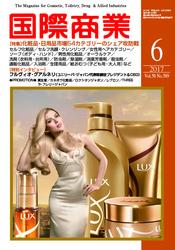 2017年6月号<br />化粧品・日用品54カテゴリーのシェア攻防戦
