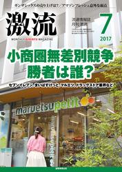 2017年7月号<br />小商圏無差別競争 勝者は誰?