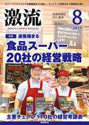2017年8月号<br />逆風強まる<br />食品スーパー20社の経営戦略