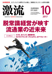 創刊500号記念特集<br />脱常識経営が映す流通業の近未来