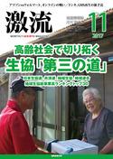 2017年11月号<br /> 特集 高齢社会で切り拓く  生協「第三の道」