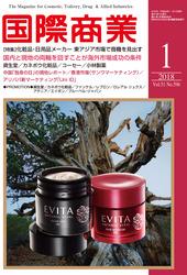 2018年1月号<br />化粧品・日用品メーカー 東アジア市場で商機を見出す<br />国内と現地の両輪を回すことが海外市場成功の条件<br />12/7発売