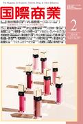 2018年2月号<br />新春トップインタビュー<br />1/6発売
