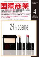 2018年4月号<br />美容サロン業界<br>3/7発売