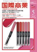 2018年5月号<br />[創刊600号記念特集]<br> 化粧品・日用品業界の近未来予測<br>4/7発売