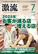 2018年7月号<br />2025年 お客が減る店 増える店