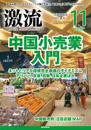 特集<br />中国小売業入門
