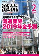 2019年2月号<br/>■■流通業界2019年全予測■■