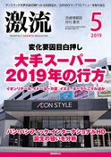 2019年5月号<br/>■■大手スーパー2019年の行方■■