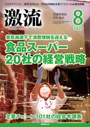 激流 2019年8月号 食品スーパー20社の経営戦略