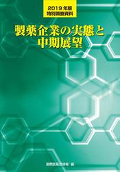 2019年版 特別調査資料  製薬企業の実態と中期展望
