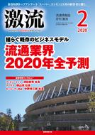 2020年2月号<br />流通業界2020年全予測