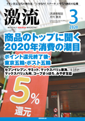 激流2020年3月号<br />商品のトップに聞く2020年消費の潮目