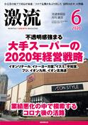 特集 不透明感強まる<br>大手スーパーの2020年経営戦略