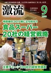 2020年9月号<br />食品スーパー20社の経営戦略