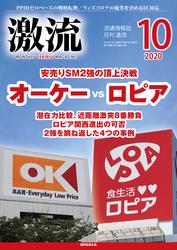 食品DS2強の頂上決戦<br />オーケーVSロピア
