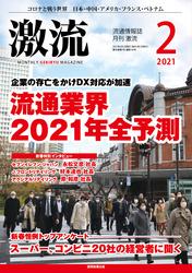 月刊激流2021年2月号