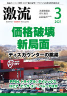 月刊激流2021年3月号