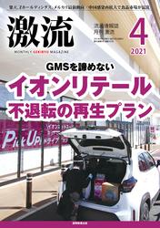 月刊激流2021年4月号