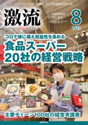 月刊 激流 2021年8月号