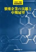 2021年版 特別調査資料  製薬企業の実態と中期展望